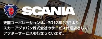 bn_scania