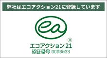 btn_eco