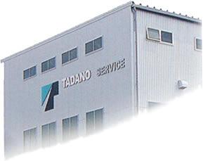 TADANOの指定サービス工場